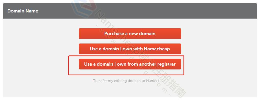 Namecheap域名选择界面