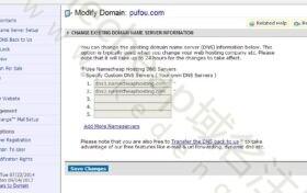 域名设置界面