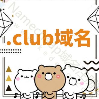 club域名注册