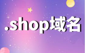 shop域名