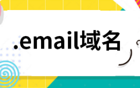 email域名